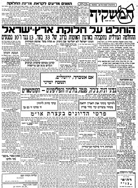 Image result for עיתון המשקיף 1947