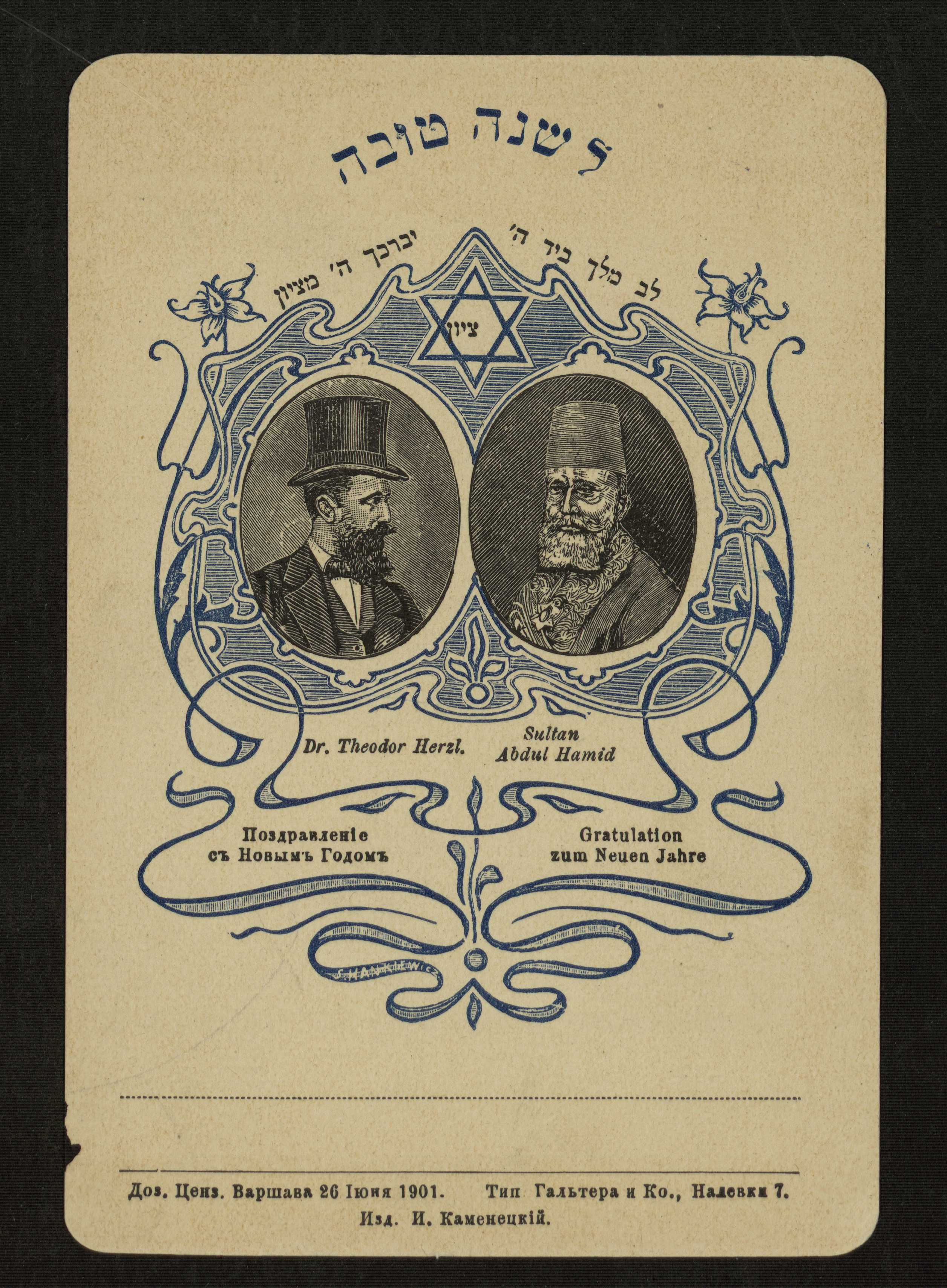 Greeting Card Featuring Herzl And The Ottoman Sultan 1900